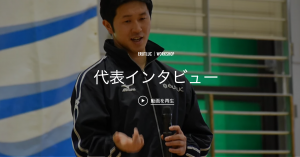 モルテンB +シューティングマシンインタビュー〜鈴木良和
