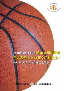 Yoshikaz-Faith 今よりもっとうまくさせたい VOL. 13 パススキルを仕上げる 発売決定!