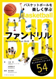 バスケットボール【ファンドリル】8/9発売決定!