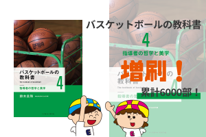 『バスケットボールの教科書 第4巻』増刷決定!(第2刷)