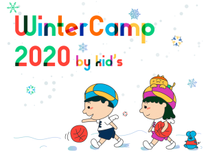 WINTER KIDS CAMP 2020 | キャンプレポート