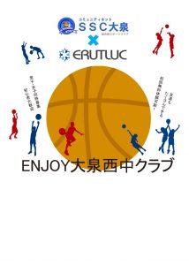 【SSC大泉×ERUTLUC】中学生バスケ教室開催中です!!