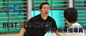 Tutor Of the Year BEST SPEAKER賞