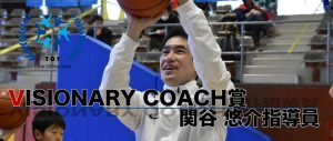 Tutor Of the Year VISIONARY COACH賞