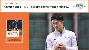 バスケットボールの教科書1巻オンライン講習【読者限定】