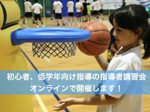 【11月日程決定!!】オンラインコーチングスクール開催 ~低学年、初心者向け指導~ 加賀屋担当