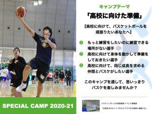 SPECIAL CAMP 2020-21 開催決定‼︎(担当コーチ・スケジュールを追加しました)