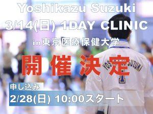 3月14日(日)1day clinic 担当:鈴木良和コーチ