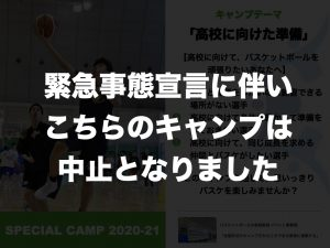SPECIAL CAMP 2020-21 開催の中止のお知らせ。