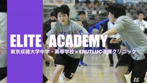 ELITE ACADEMY(エリートアカデミー)|東京成徳大学中学・高等学校 × ERUTLUC連携クリニック