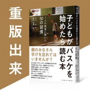 『子どもがバスケをはじめたら読む本』重版決定!