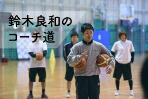 「コーチ道」リレーインタビューで紹介されました