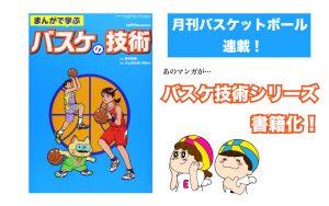 『まんがで学ぶバスケ技術』書籍化!