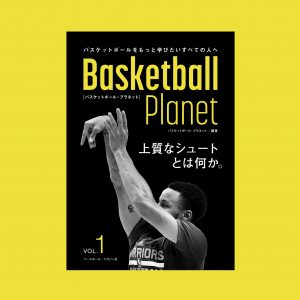 『Basketball Planet vol.1』5月8日創刊!