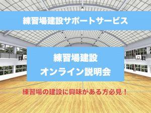 【練習場建設オンライン説明会】参加費無料