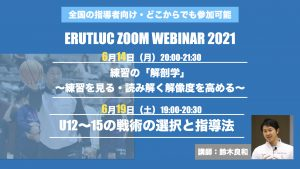 ERUTLUC ZOOM WEBINAR 2021