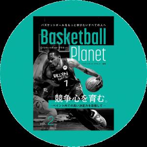 『Basketball Planet vol.2』9月4日発売!