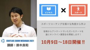 ERUTLUC ZOOM WEBINAR 2021 10月開催!!