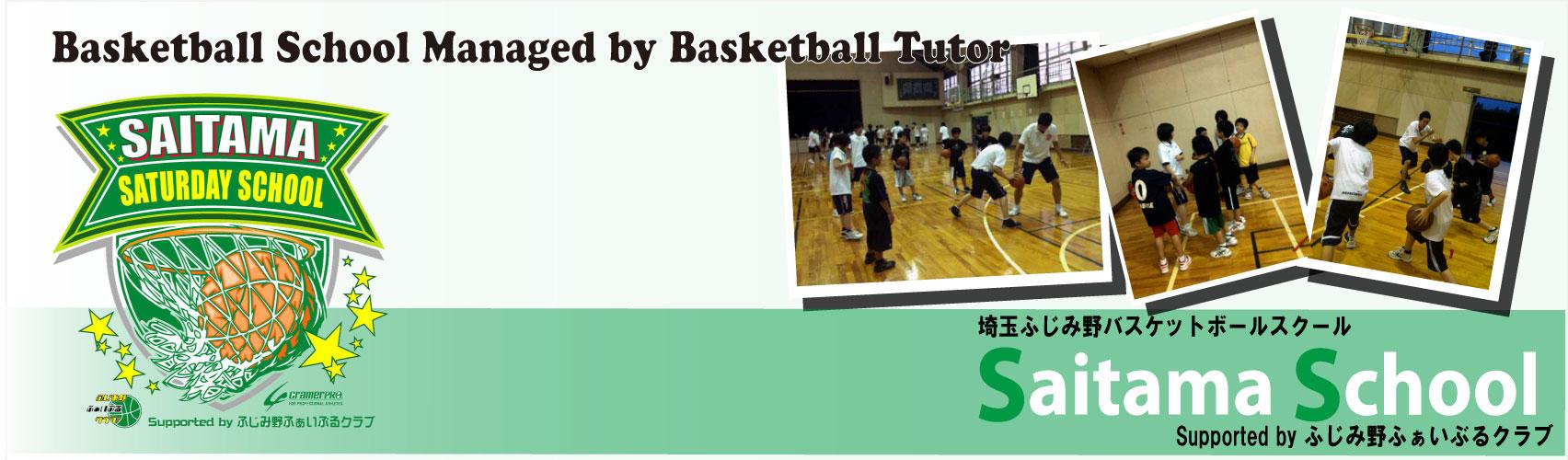 バスケットボールの家庭教師 埼玉教室